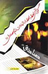 مسابقه کتابخوانی گزارش لحظه به لحظه از شهادت امام صادق علیه السلام