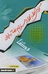 مسابقه کتابخوانی گزارش لحظه به لحظه از سفر امام رضا علیه السلام به ایران